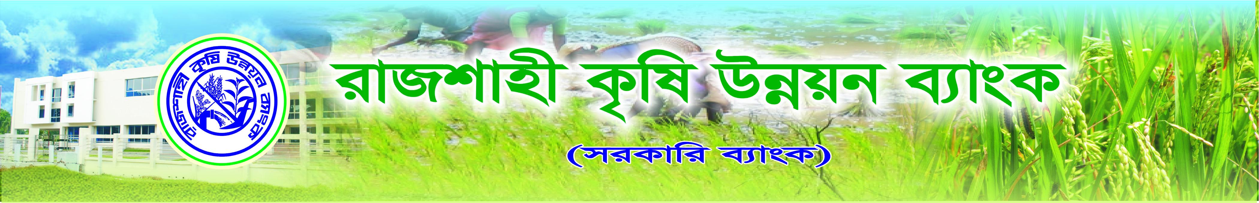Rajshahi Krishi Unnayan Bank (RAKUB)